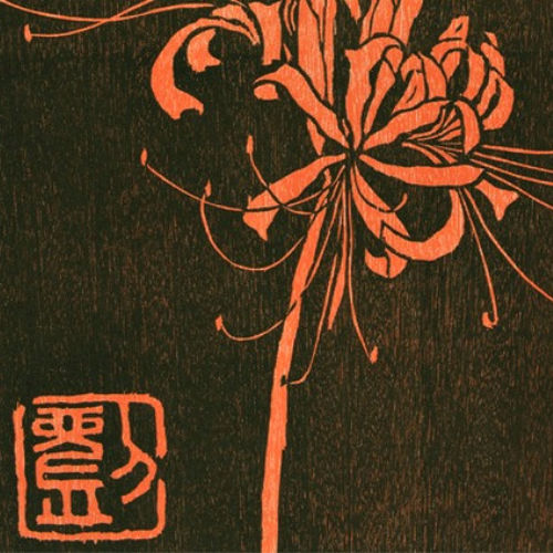 Class Image Intro to Printmaking: Woodcuts